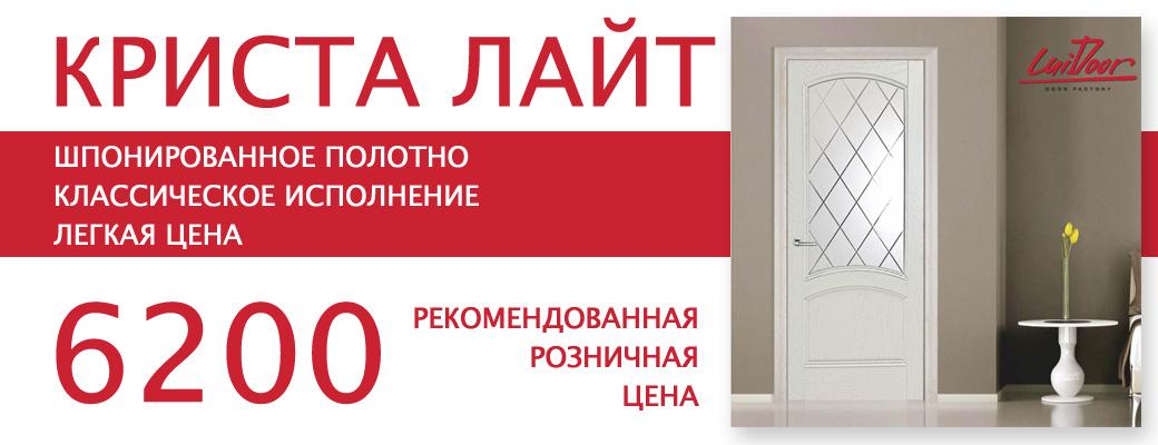 Двери в Заречном Криста лайт