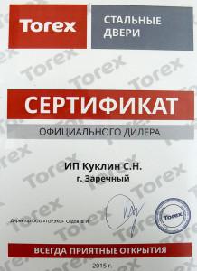 Торекс Заречный Сертификат